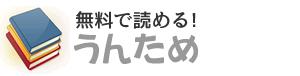 うんためwriter.jp